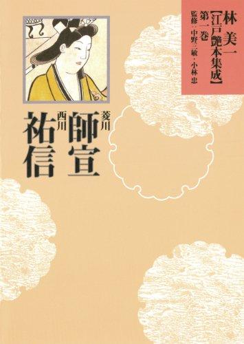 菱川師宣・西川祐信 (林美一 江戸艶本集成【全13巻】)