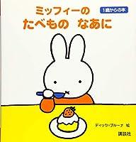 ミッフィーの たべもの なあに 1歳からの本 (ブルーナブック)