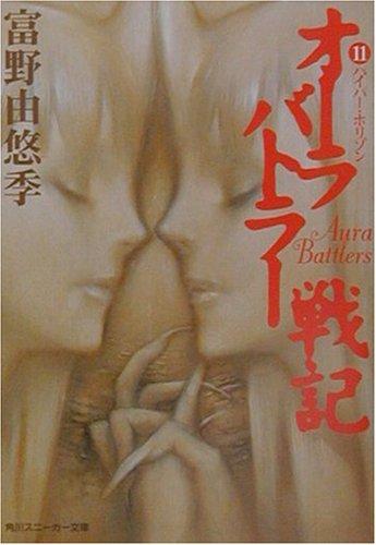 オーラバトラー戦記〈11〉ハイパー・ホリゾン (角川スニーカー文庫)の詳細を見る