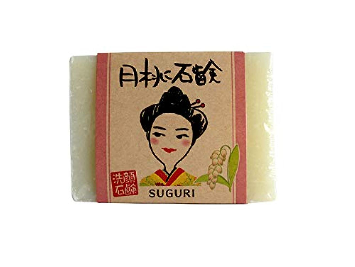 スープ服を着る幻滅SUGURI(スグリ) 沖縄の石鹸シリーズ 月桃100g 洗顔