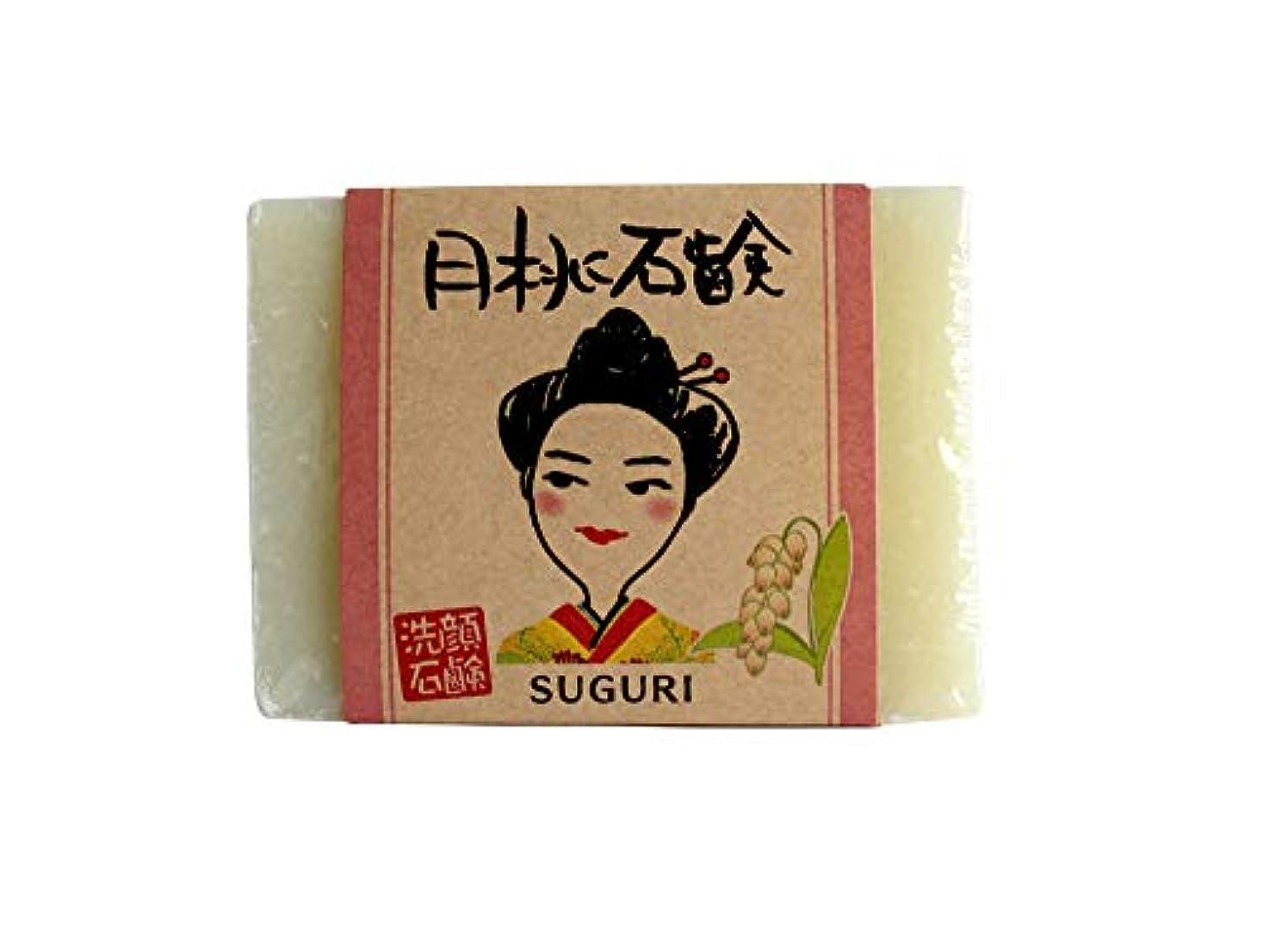 飲み込む好意不潔SUGURI(スグリ) 沖縄の石鹸シリーズ 月桃100g 洗顔