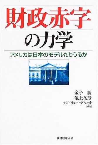 財政赤字の力学―アメリカは日本のモデルたりうるか
