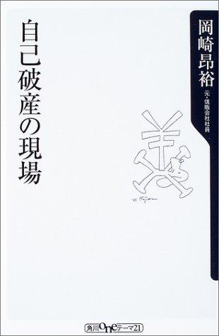 自己破産の現場 (角川oneテーマ21)の詳細を見る
