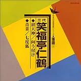 日本の伝統芸能〈落語〉初天神/向う付け/青菜/七度狐