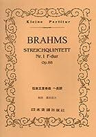 No171 ブラームス/弦楽五重奏曲 ヘ長調 (Kleine Partitur)