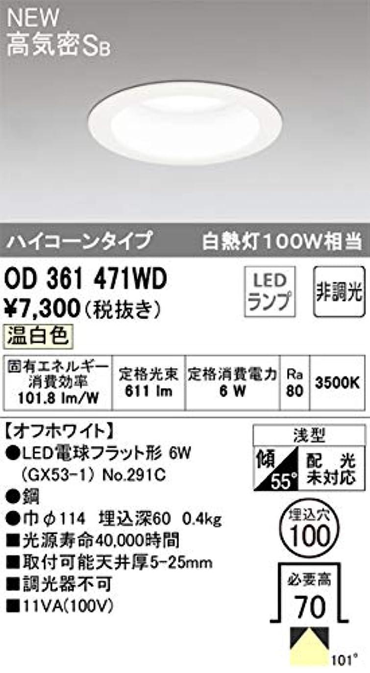 バリア変形するグリットオーデリック/ダウンライト OD361471WD