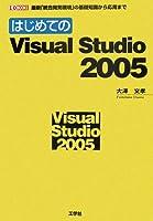 はじめてのVisual Studio 2005―最新「統合開発環境」の基礎知識から応用まで (I・O BOOKS)