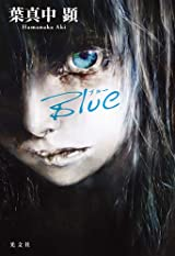 4月18日 ブルー