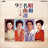 昭和名曲選(9)懐かしき歌