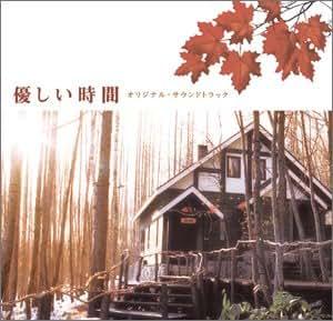 フジテレビ系ドラマ「優しい時間」オリジナル・サウンドトラック