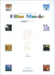 よくばりアレンジで弾くピアノソロ 映画音楽 コンサートアレンジ [スコア&CD] (よくばりアレンジで弾くピアノ・ソロ)