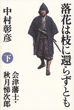落花は枝に還らずとも〈下〉―会津藩士・秋月悌次郎