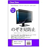 メディアカバーマーケット ASUS All-in-One PC A4110 [15.6インチ(1366x768)]機種で使える【プライバシー フィルター】 左右からの覗き..
