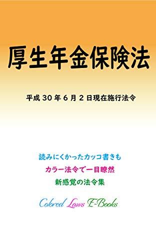 厚生年金保険法 平成29年度版(平成30年6月2日) カラー法令シリーズ