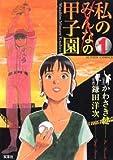私の甲子園 / かわさき 健 のシリーズ情報を見る
