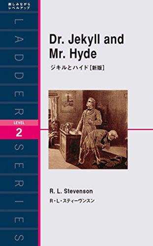 ジキルとハイド [新版] Dr. Jekyll and Mr. Hyde (ラダーシリーズ Level 2)の詳細を見る