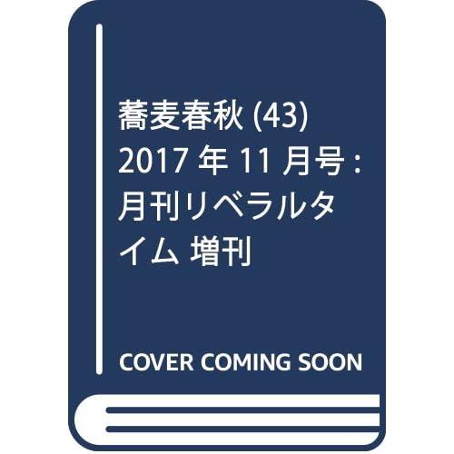 蕎麦春秋(43) 2017年 11 月号 [雑誌]: 月刊リベラルタイム 増刊