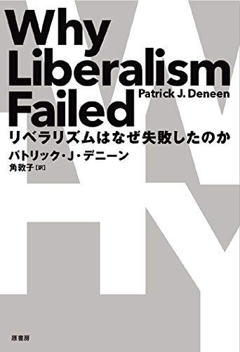 リベラリズムはなぜ失敗したのか / パトリック・J・デニーン
