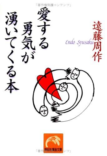 愛する勇気が湧いてくる本 (祥伝社黄金文庫)の詳細を見る