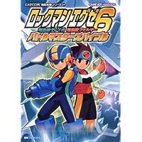 ロックマンエグゼ6 電脳獣グレイガ 電脳獣ファルザー バトルマスターズバイブル (CAPCOM完璧攻略シリーズ)