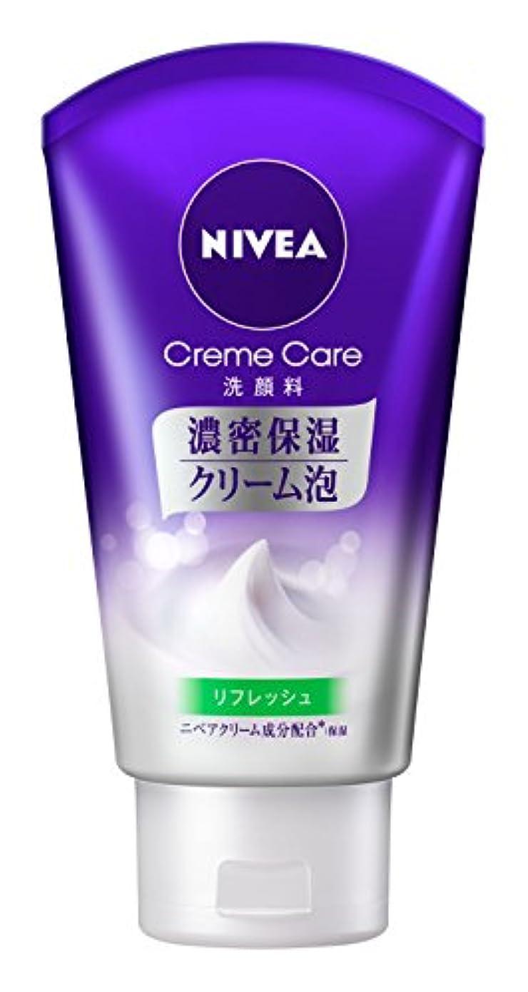 化合物単調なホテルニベア クリームケア洗顔料 リフレッシュ 130g(洗顔料)