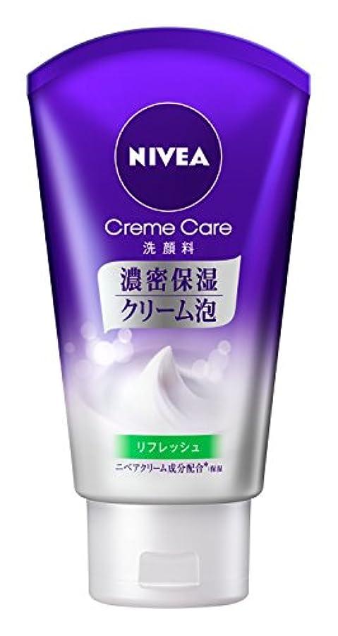 神経障害感覚に沿ってニベア クリームケア洗顔料 リフレッシュ 130g(洗顔料)