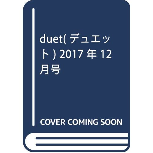 duet(デュエット) 2017年 12 月号 [雑誌]