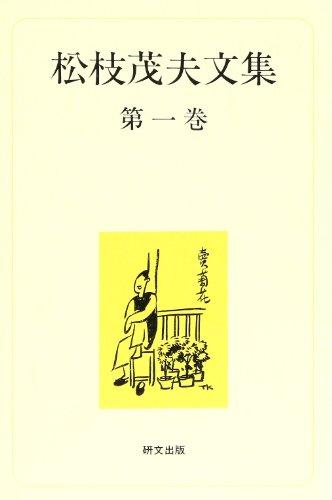 松枝茂夫文集〈第1巻〉