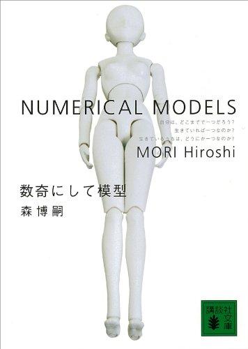 数奇にして模型 NUMERICAL MODELS S&M (講談社文庫)の詳細を見る