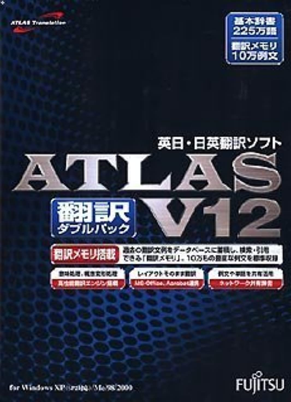 定期的にペチコート脱走ATLAS 翻訳ダブルパック V12.0