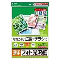 (まとめ) サンワサプライ カラーレーザー用フォト光沢紙・薄手 LBP-KNA4N 【×5セット】