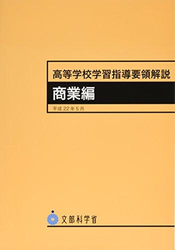 『高等学校学習指導要領解説 商業編』のトップ画像