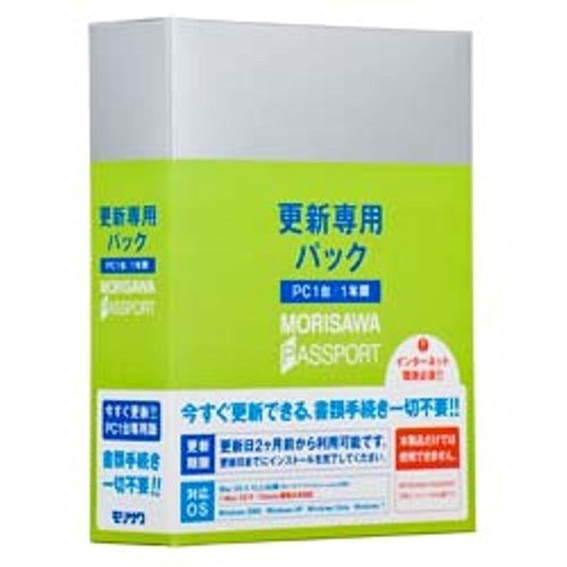 節約するひも耐久MORISAWA PASSPORT 更新専用パック(PC1台/1年間)