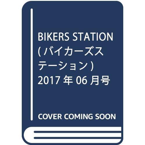 BIKERS STATION(バイカーズステーション) 2017年 06 月号 [雑誌]