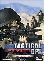 Tactical Ops ~Assault on Terror~ 完全日本語マニュアル付き