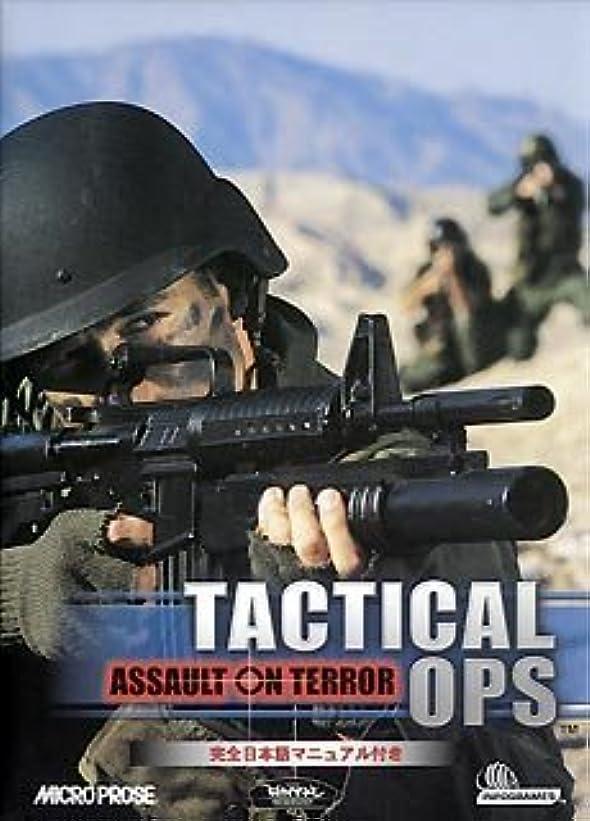 飲み込む致死とまり木Tactical Ops ~Assault on Terror~ 完全日本語マニュアル付き