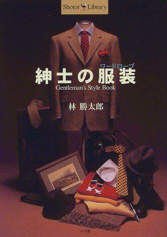 紳士の服装(ワードロープ) (Shotor Library)の詳細を見る