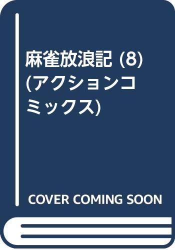 麻雀放浪記 (8) (アクションコミックス)