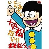 おそ松くん VOL.13 [DVD]