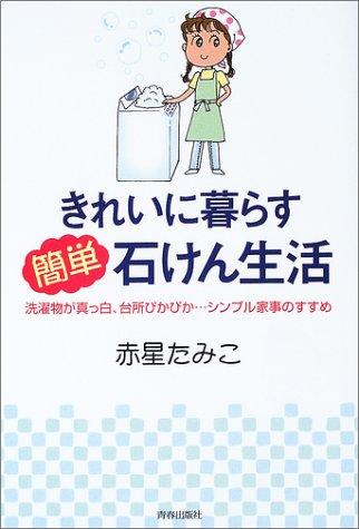 きれいに暮らす簡単石けん生活—洗濯物が真っ白、台所ぴかぴか…シンプル家事のすすめ