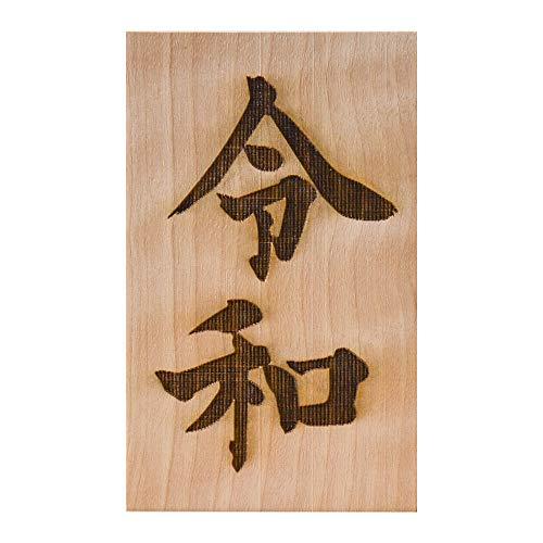 新元号 令和 木製オブジェクト 桜の木