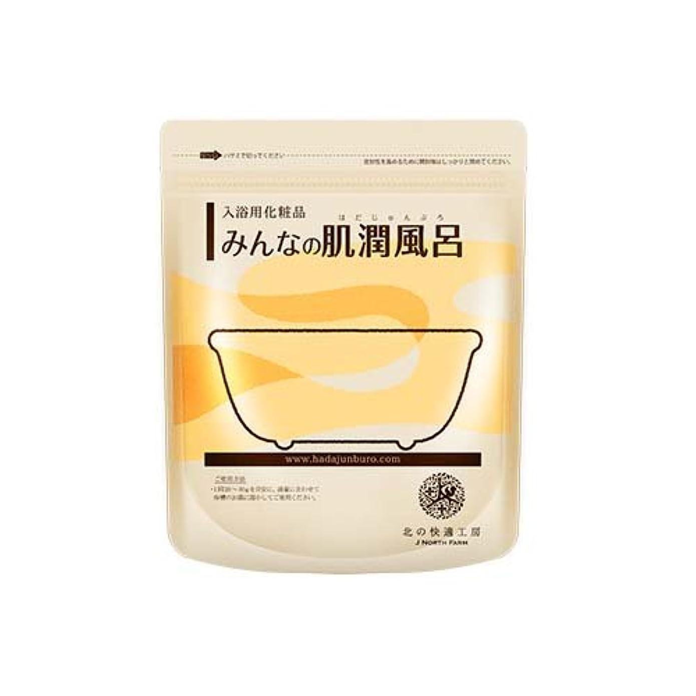病弱著名な製品[北の快適工房]みんなの肌潤風呂