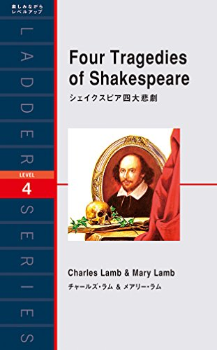 シェイクスピア四大悲劇 Four Tragedies of Shakespeare (ラダーシリーズ Level 4)の詳細を見る