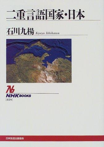 二重言語国家・日本 (NHKブックス)の詳細を見る