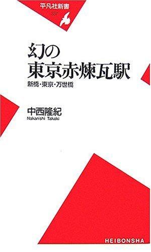 幻の東京赤煉瓦駅 新橋・東京・万世橋 (平凡社新書)