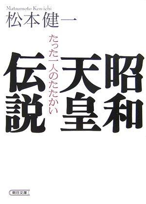 昭和天皇伝説―たった一人のたたかい (朝日文庫)の詳細を見る
