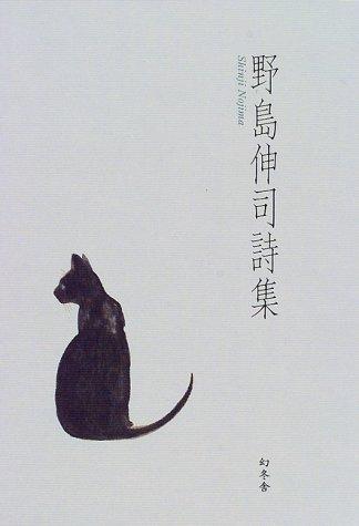 野島伸司詩集の詳細を見る