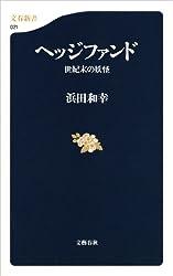 ヘッジファンド世紀末の妖怪 (文春新書)