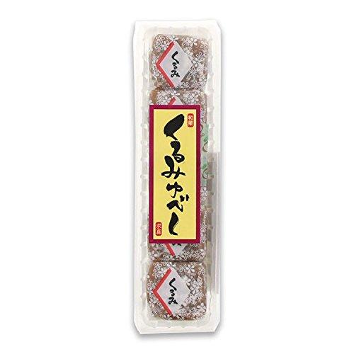 くるみゆべし(10個入)/クルミ 胡桃 柚餅子 和菓子//