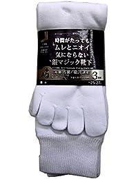 銀マジック 紳士靴下 抗菌防臭 吸汗速乾 銀イオン 5本指ソックス カカト付 3足組 (白) #810W